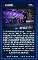 2019互联网IT科技通讯金融高端商务蓝企业招商产品宣传册H5