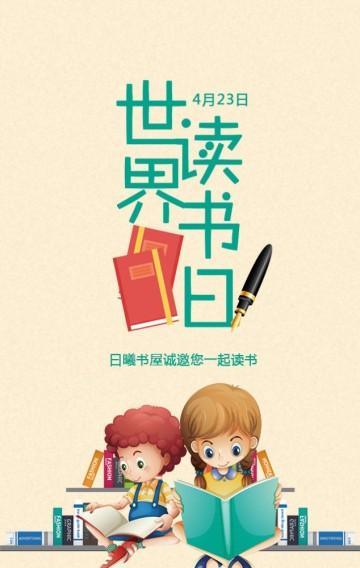 世界读书日书店活动推广宣传促销邀请函 创意简约卡通书本读书的小孩-曰曦