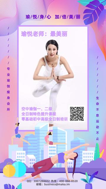 紫色粉色柔美瑜伽课程培训师社交名片