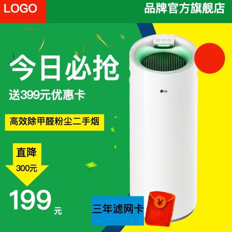 时尚炫酷家用空气净化器电商主图