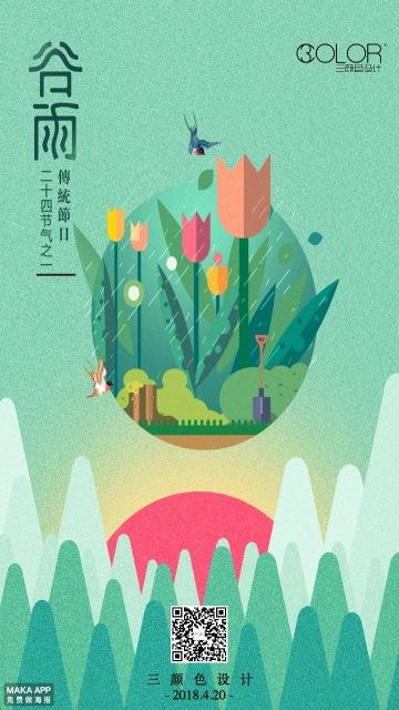4.20二十四节气谷雨企业通用宣传海报(三颜色设计)