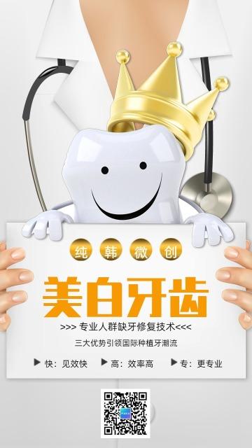 简约大气口腔牙科牙齿美白通用个人企业宣传海报