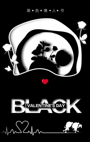 创意黑色情人节七夕520商场商品促销打折宣传推广