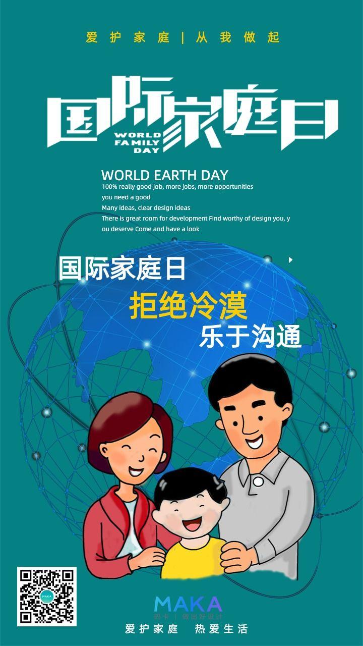 绿色创意国际家庭日节日宣传手机海报