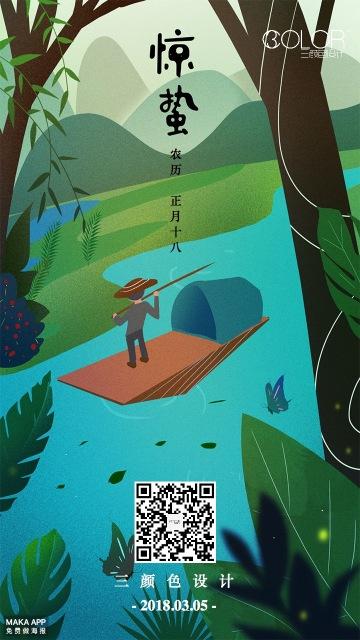 传统惊蛰二十四节气企业通用手绘卡通宣传海报(三颜色设计)