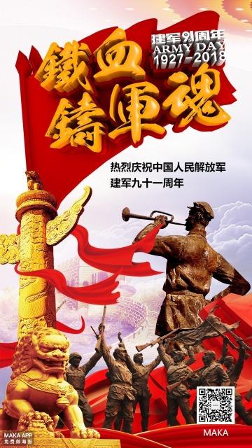 建军节八一建军节中国91周年建军节