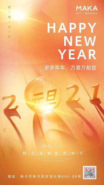 黄色高端大气2021元旦日签企业宣传海报