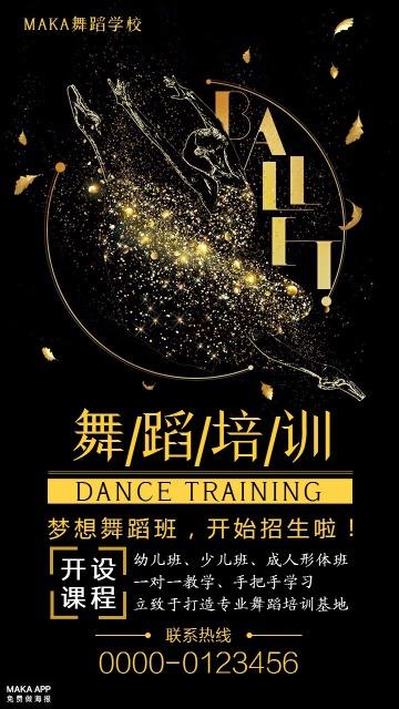 招生海报 舞蹈培训 舞蹈招生 芭蕾舞 舞蹈艺术 培训班 招生 培训