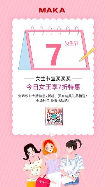 37女生节节日宣传海报
