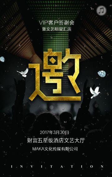 文艺表演/唱歌/比赛/演唱会邀请函