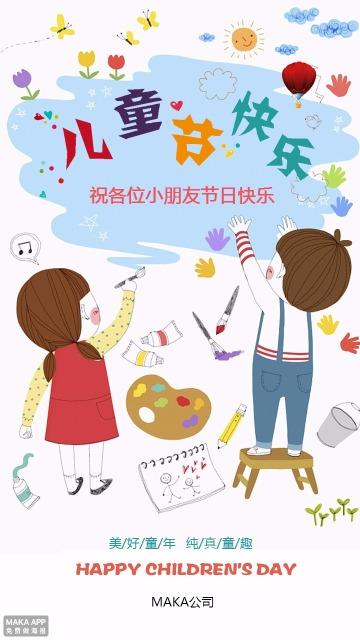 白色可爱六一儿童节贺卡祝福宣传海报