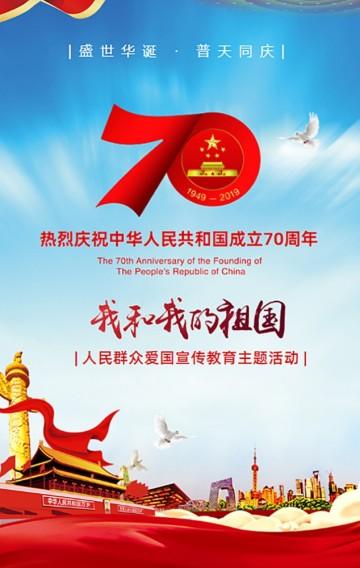 红色大气中国红国庆70周年主题活动宣传通用H5