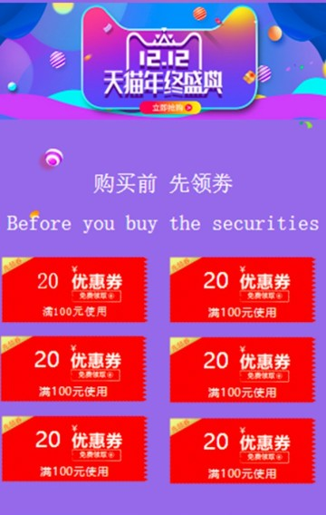 双十二电商购物节促销