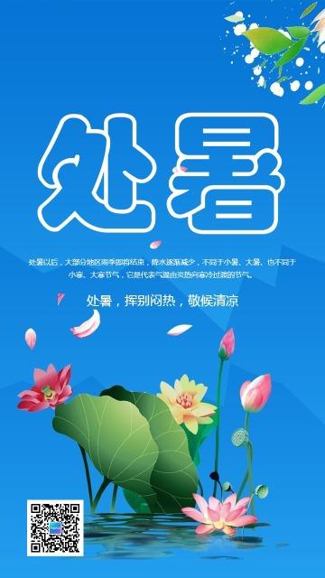 蓝色传统中国风处暑节气日签手机海报