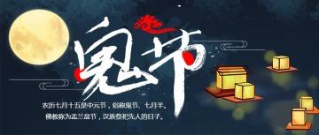 七月十五中元节鬼节简约文艺宣传公众号封面头条