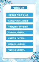 蓝色时尚超微小气泡美容促销宣传模板/韩国小气泡美容/美容院宣传促销