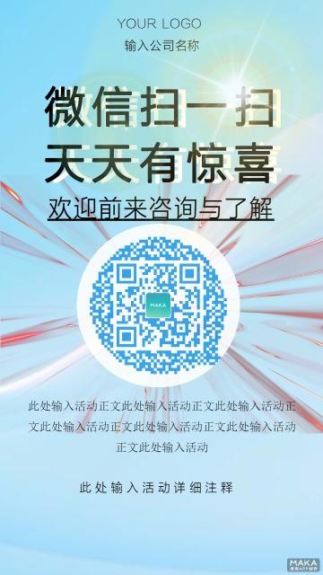 蓝色简约清新海报模板微信扫一扫天天有惊喜清新简约促销