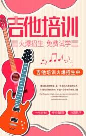 红色简约文艺吉他培训班招生宣传H5