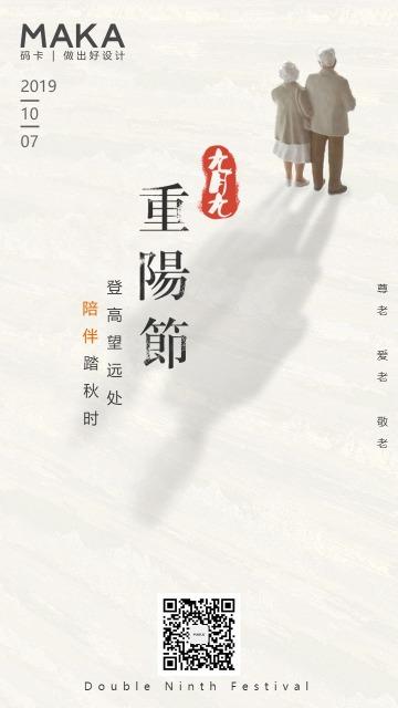 重阳节简约大气传统节日祝福宣传创意海报