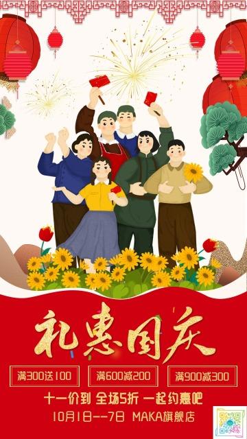中国风卡通手绘红色国庆节产品促销宣传海报
