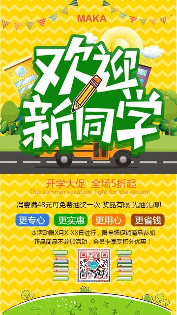 欢迎 新同学  秋季招新  秋季招生  秋季新学期优惠  宣传粗促销海报