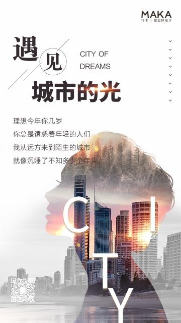 简约励志遇见城市早安光白色女人剪影城市之光日签宣传海报