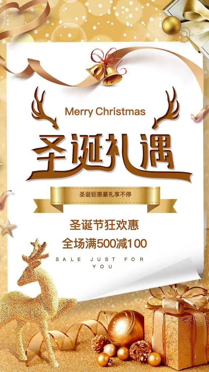 圣诞狂欢礼遇圣诞快乐/促销满减活动节日推广海报