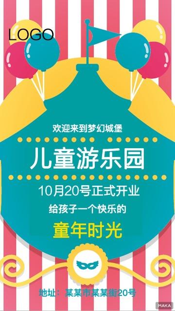 梦幻城堡儿童游乐园开业宣传海报
