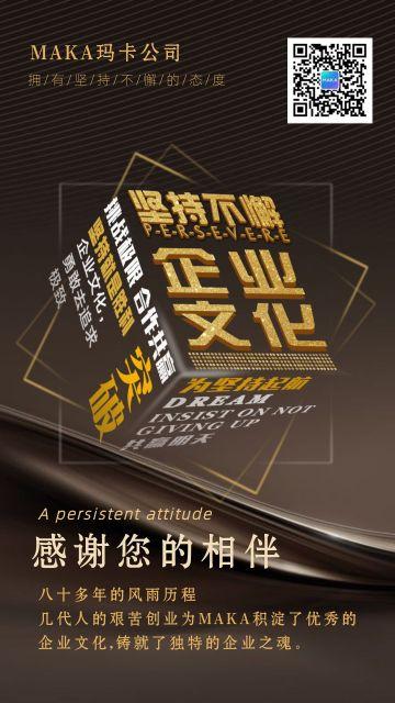 正能量企业文化感恩主题宣传海报