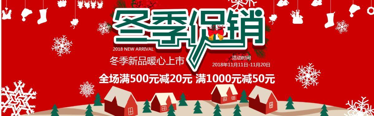 冬季促销宣传电商banner