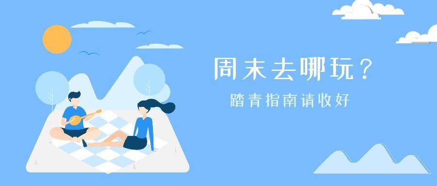 春季周末踏青春游简约卡通春季旅游促销活动宣传推广微信公众号封面大图通用