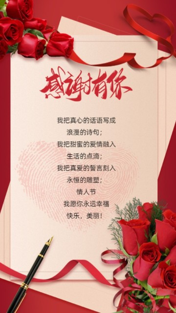 红色简约214情人节节日祝福玫瑰视频模板