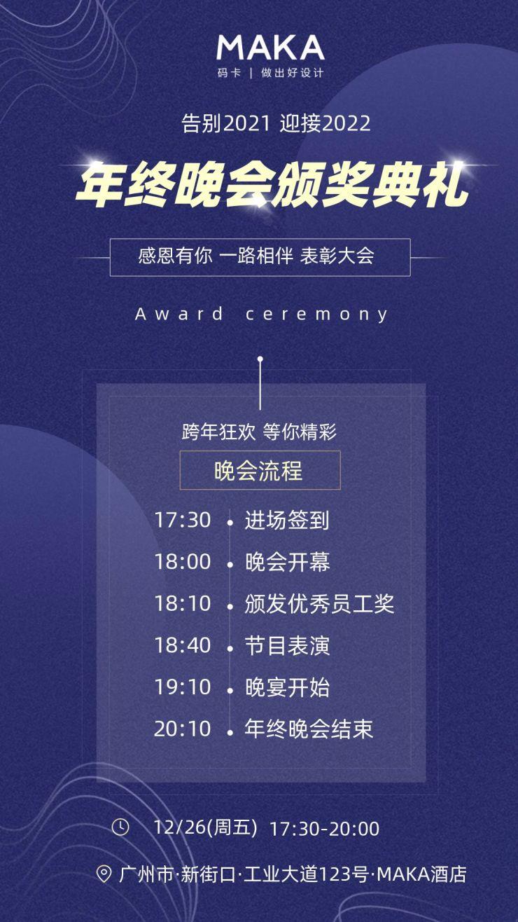 蓝色大气年终盛典晚会年会活动流程