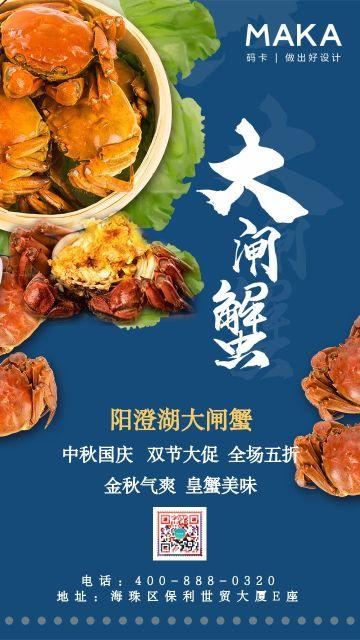 深蓝色大闸蟹促销宣传海报