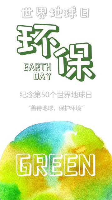 绿色环保简约世界地球日宣传海报