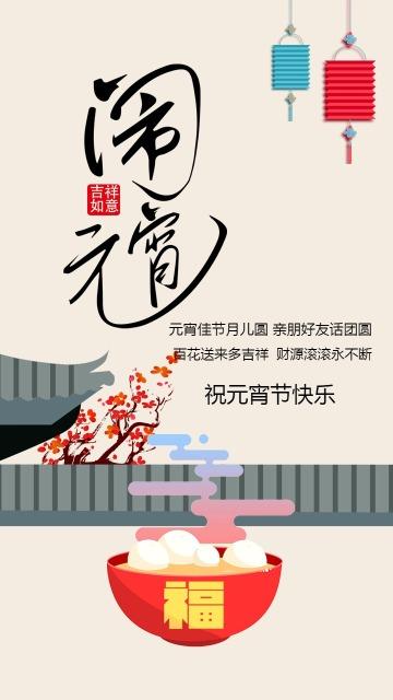 简约中国风元宵节祝福贺卡促销宣传海报