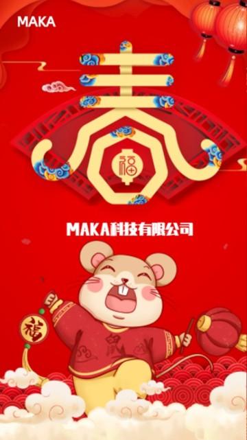红色大气鼠年春节拜年祝福手机视频模板