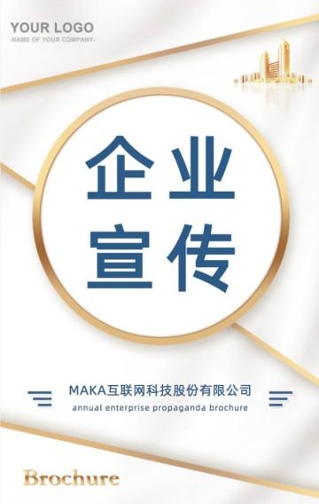 高端时尚企业宣传公司招商手册H5