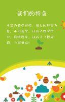 教育培训绿色可爱小清新田园系列之H5