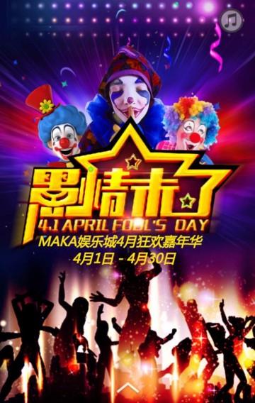 愚人节促销活动宣传推广/夜总会/娱乐城/KTV/酒吧/迪吧/休闲娱乐