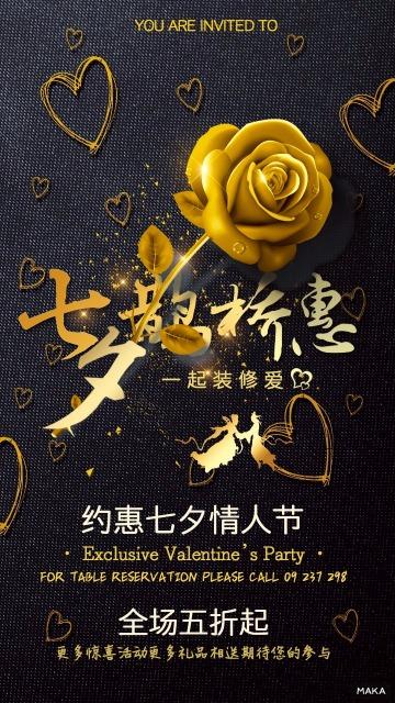 传统节日之七夕节宣传产品促销打折