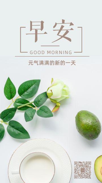 森系绿色植物早安你好元气满满文艺清新早晚安日签早安心情寄语宣传海报