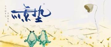中国风卡通二十四节气惊蛰黄绿色宣传微信公众号封号头条