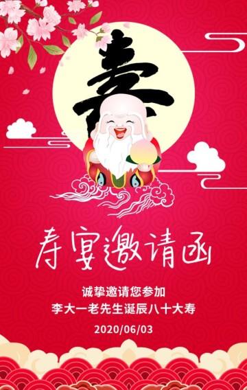 红色喜庆风格寿宴生日宴邀请函