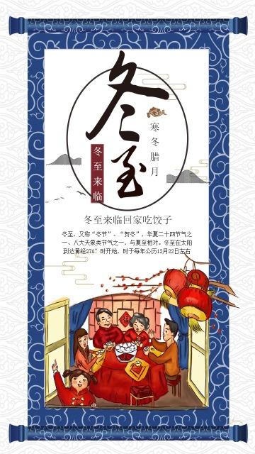 中国风冬至促销宣传海报