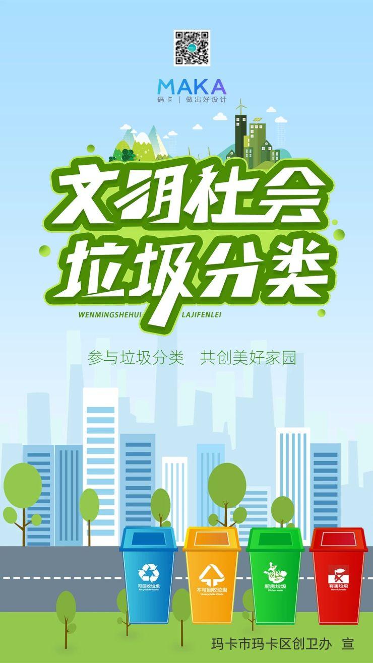 环境日垃圾分类绿色环保海报