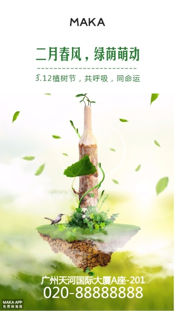 植树节公益活动宣传海报