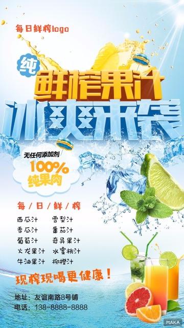 夏天水果冰爽果汁外卖海报