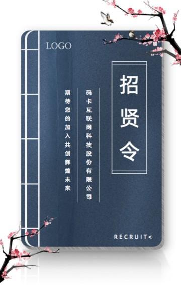中国风仿古典书籍风格人才招聘H5