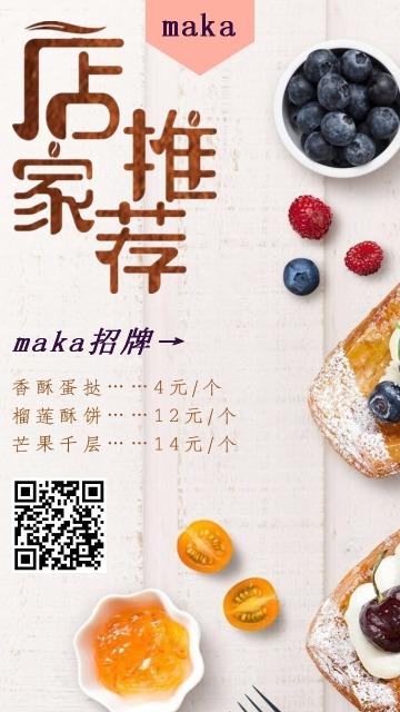 蛋糕面包点心甜品烘焙美食招牌推荐餐单-浅浅设计